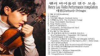 Henry 헨리 바이올린 영상 모음(Debut~7rings) Violin Performance Compilation