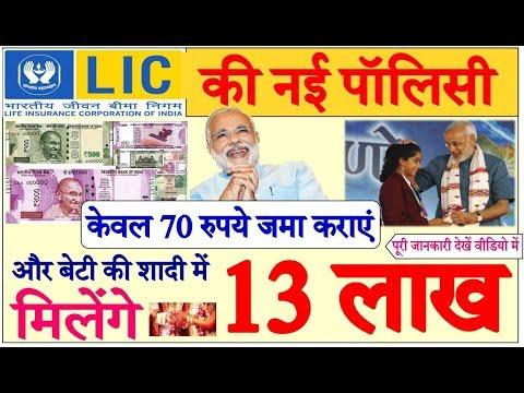 भैया-भाभी अपनी लाडली के इस वीडियो को  जरूर देखें lic news today-new insurance scheme govt pm modi