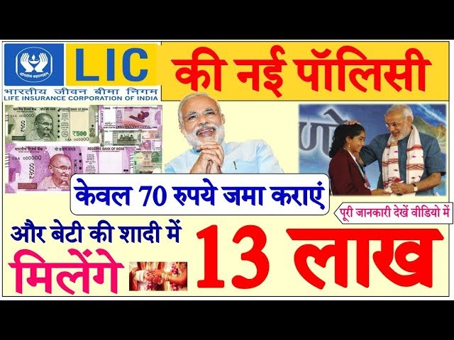 ????-???? ???? ????? ?? ?? ?????? ??  ???? ????? lic news today-new insurance scheme govt pm modi