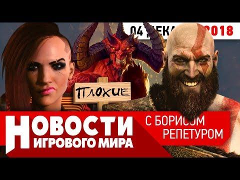 ПЛОХИЕ НОВОСТИ God of War 2, крах Battlefield 5, Rockstar отменила игру для PlayStation, Diablo 4 thumbnail