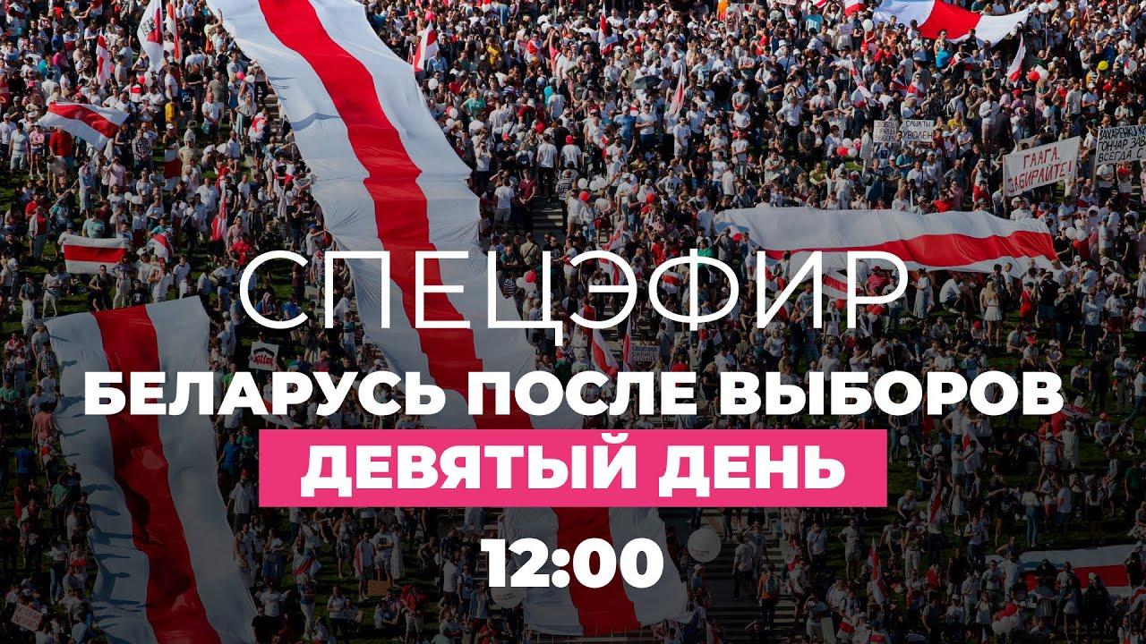 Беларусь. Протесты, день 9: забастовка гостелеканалов, рабочие освистали Лукашенко / Спецэфир Дождя