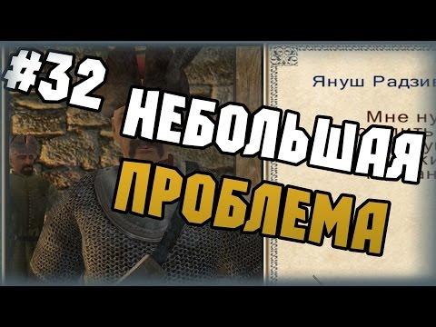 Прохождение Mount & Blade: Огнём и Мечом - Пан Анджей №1 - Пан Анджей Сонаровский