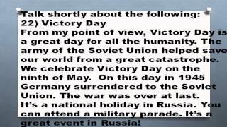 1000 английских топиков Часть 11 Victory Day День победы текст устная тема сочинение эссе
