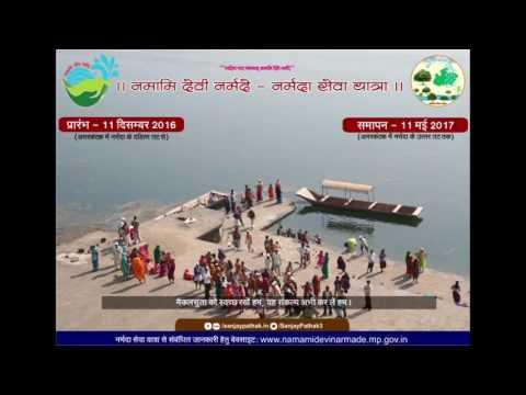 Namami Devi Narmade - Narmda Seva Yatra