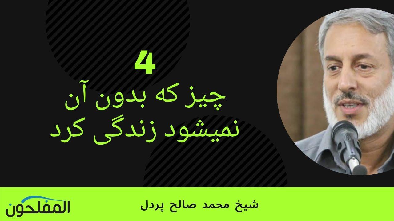 چهار (۴) ضروریات زندگی انسان | شیخ پردل