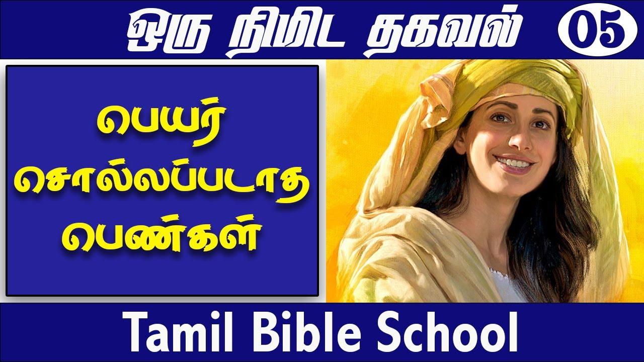 வேதத்தில் பெயர் சொல்லப்படாத பெண்கள் | Christian Message | PETER MADHAVAN |TAMIL BIBLE SCHOOL STORIES