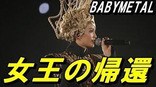 【BABYMETAL】大興奮!SU-METAL凱旋ライブ『LEGEND-S-BAPTISM XX-』。『とんでもないライブを見せられた、言葉が無い』と実際に目の当たりにしたフ...