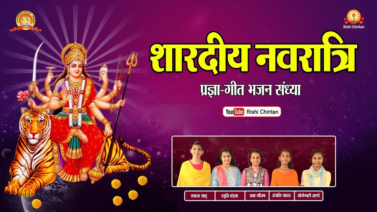Download शारदीय नवरात्री प्रज्ञा गीत भजन संध्या Shardiya Navratri Pragya Geet Bhajan Sandhya   Rishi Chintan