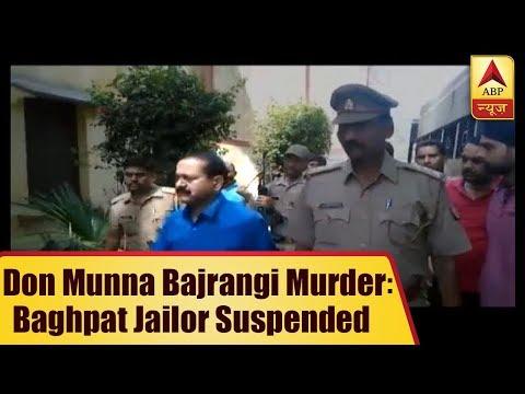 Don Munna Bajrangi murder: Baghpat Jailor suspended, probe ordered: Yogi Adityanath