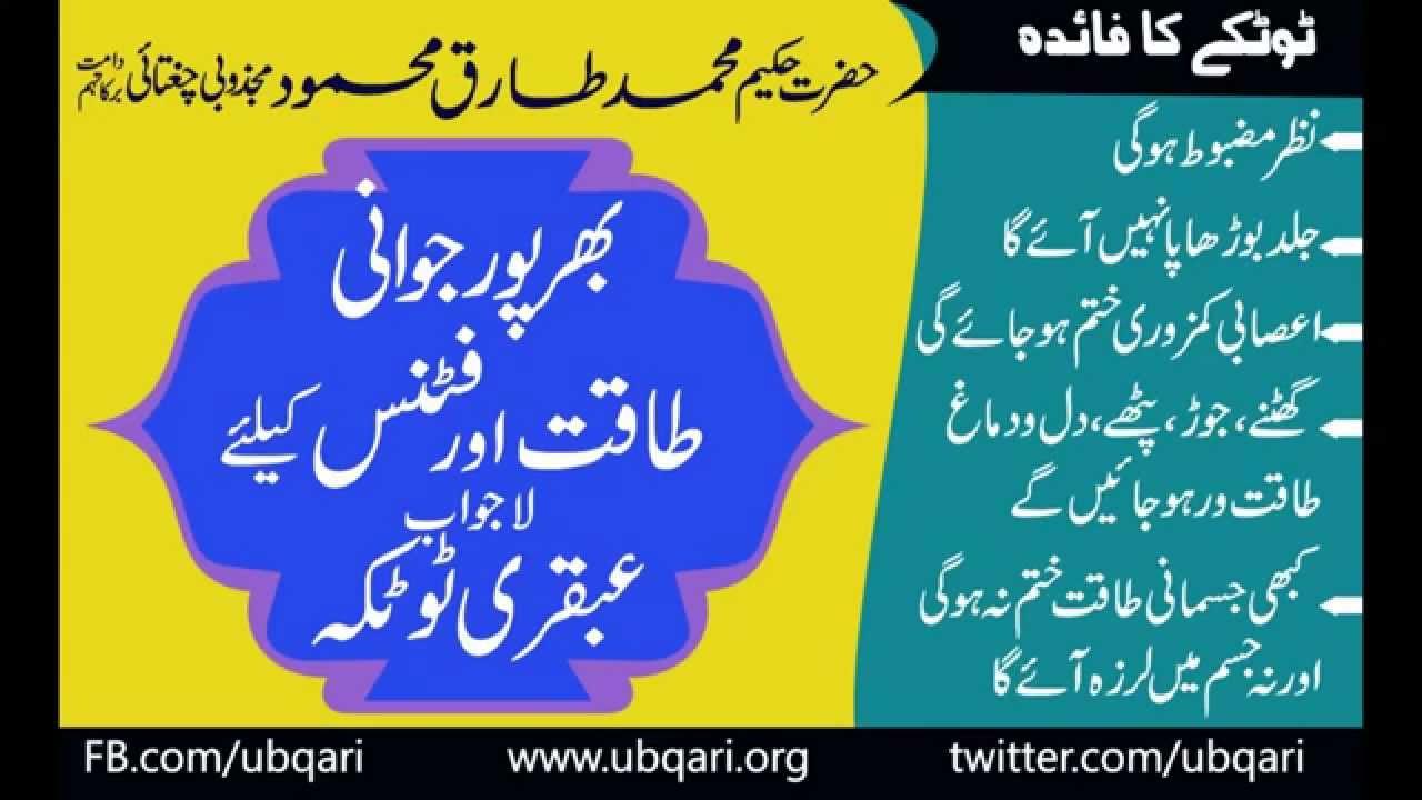 Baharpur Jawani Taqat aur Fitness K Liya Ubqari Totka Hakeem Tariq Mehmood