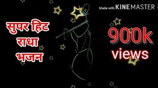 #Hindisongs Radha naam nadiya dhara bahi jaye rahe  💘(राधा नाम नदिया धारा बही जाये रे )💘