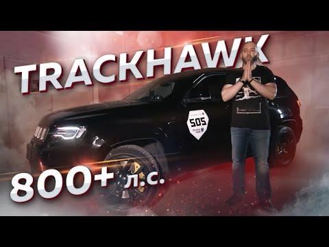 TRACKHAWK теперь 800+