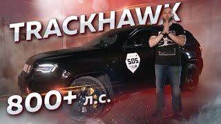 TRACKHAWK теперь 800+ л.с.! Первый выезд. Dodge Charger - 2