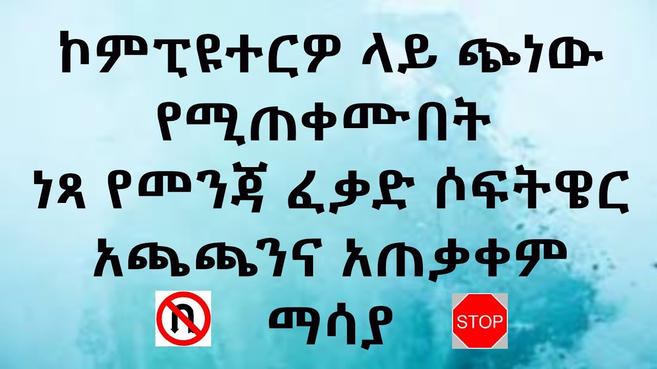 Ethiopian Drivers Training Guide 2019 (Theory Exam)