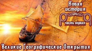 Великие Географические Открытия (рус.) Новая история.