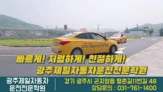 418_경기광주자동차학원_경기광주운전면허학원_광주제일자…