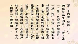 佛學常識課本  23.四諦(一)  24.四諦(二)