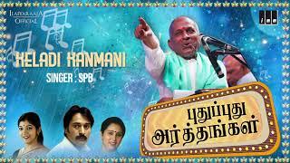 Pudhu Pudhu Arthangal Movie Songs | Keladi Kanmani | SPB | Rahman | Ilaiyaraaja Official