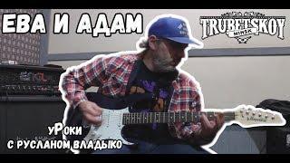 уРоки с Русланом Владыко (Trubetskoy)  - Ева и Адам