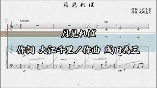 月見れば 作詞 大江千里/作曲 成田為三 月見ればちぢにものこそ かなし...