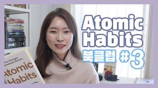 Atomic Habits 북클럽 #3  아주 작은 습관…