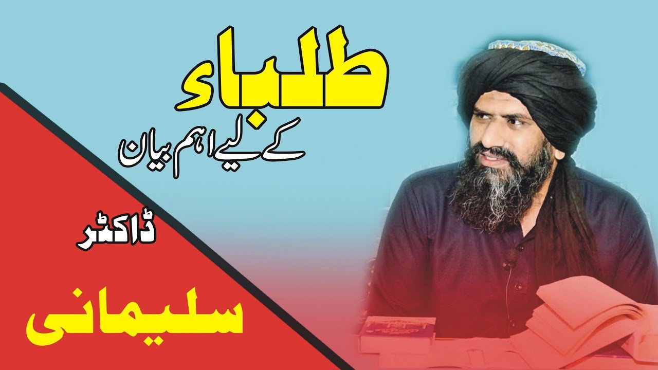Heart Touching Bayan For Students | By Dr.suleman Misbahi 2020
