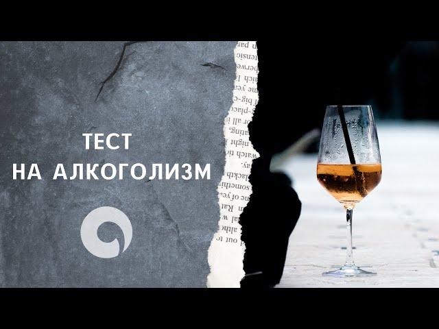 Тест алкогольной зависимости