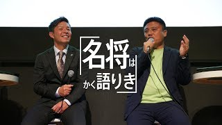 2017シーズンの優勝監督、鬼木 達と曺 貴裁が互いの監督観について語る!名将はかく語りき