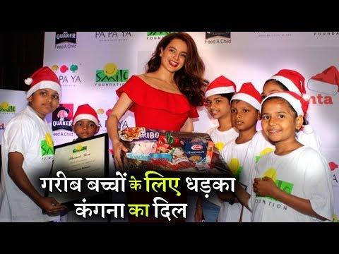 Kangana Ranaut | Celebrate Christmas | Underprivileged Kids | Uncut