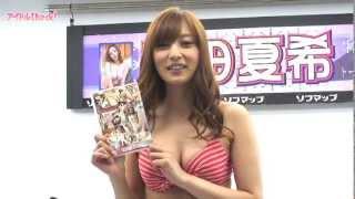 Fカップの極上ボディで人気の池田夏希が21枚目のDVD『神秘誘惑 池田夏希...