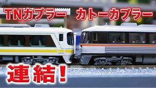 Nゲージ・鉄道模型『TNカプラーとカトーカプラーを連結しよう!』【TOMIX&KATO】 thumbnail