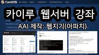 최신 웹서버 centos7 제작 강좌 (2020년)