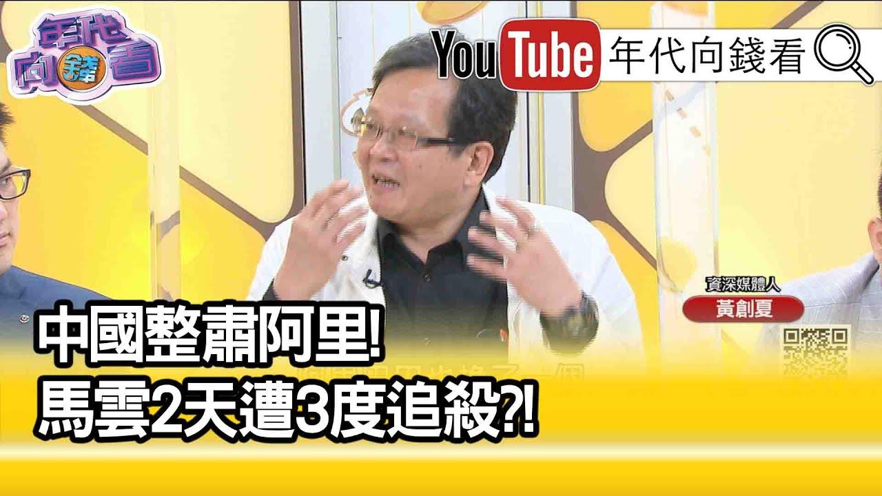 精彩片段》黃創夏:大家關心馬化騰...【年代向錢看】20210412