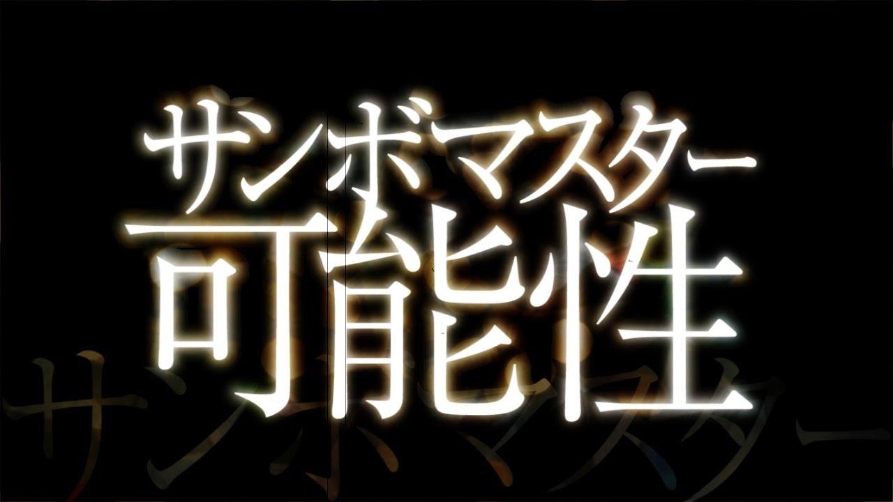 サンボマスター/可能性 (映画...