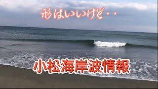 波 小松 情報 usa 海岸