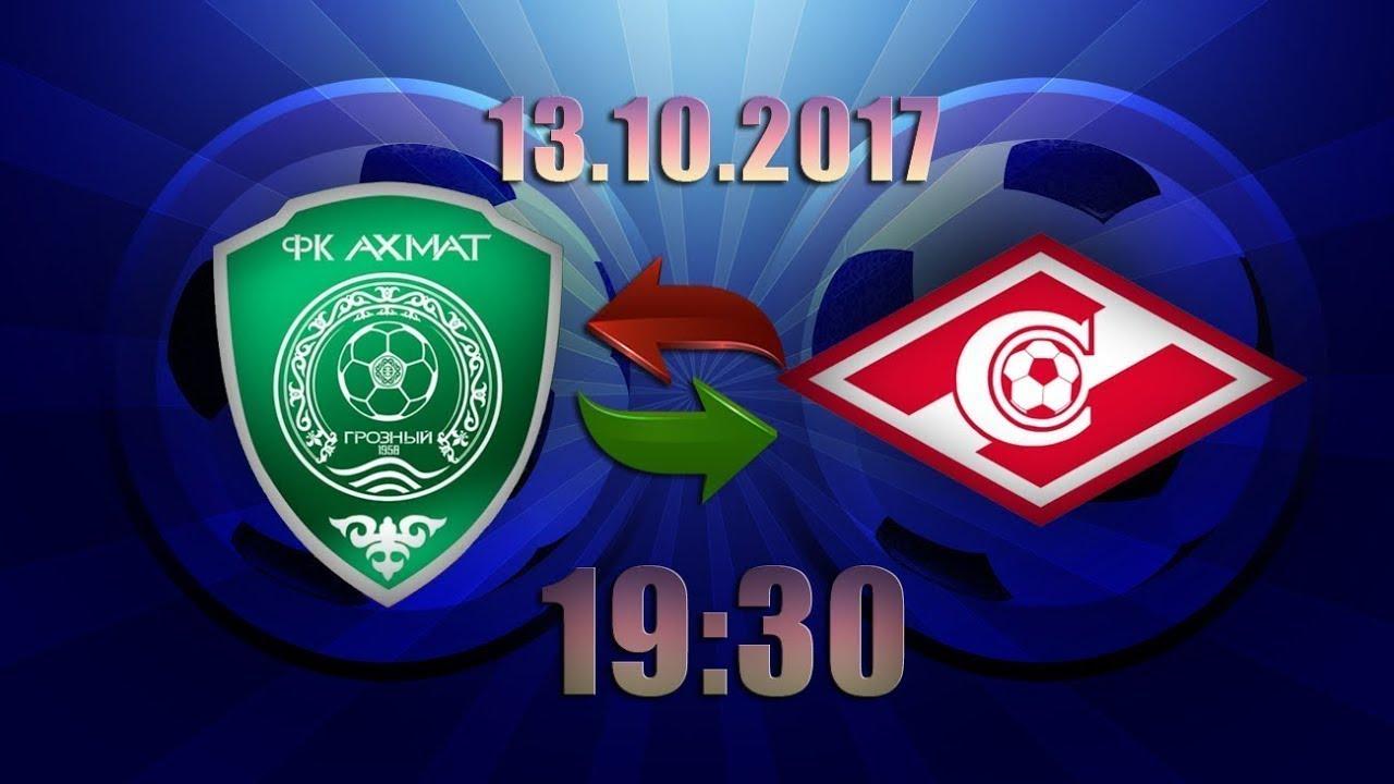 Прогноз на матч Спартак Москва - Ахмат