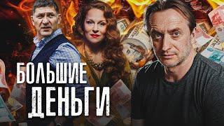 БОЛЬШИЕ ДЕНЬГИ - Криминальный сериал / Все серии подряд