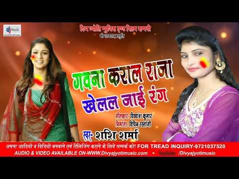 2019-hits-holi-song%shashi-sharma%गवना-कराल-राजा-खेलल-जाई-रंग-%-gawana-karala-raja-khelal-jai-rang