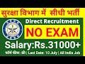 सुरक्षा विभाग सीधी भर्ती,DRDO Vacancy 2019 / DRDO Bharti 2019 / DRDO Jobs 2019 / DRDO RAC Recruiment