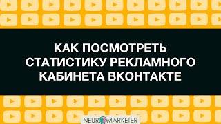 как посмотреть статистику рекламного кабинета ВКонтакте