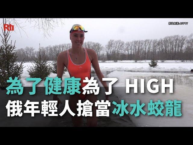 為了健康為了HIGH 俄年輕人搶當冰水蛟龍【央廣國際新聞】