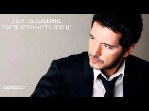 Oute Kruo Oute Zesti CD RIP ~ Giorgos Giasemis (New Song 2011) By Foivos