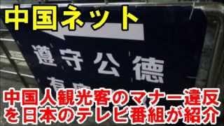 2015年9月8日、香港メディアの鳳凰網が、中国人観光客の日本でのマナー...