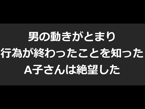 """《閲覧注意》""""十和田市2女性強盗強姦事件"""" 「1ついいことを教えてやる。窓が開けっ放しだったよ。自業自得だ」と言い放った"""