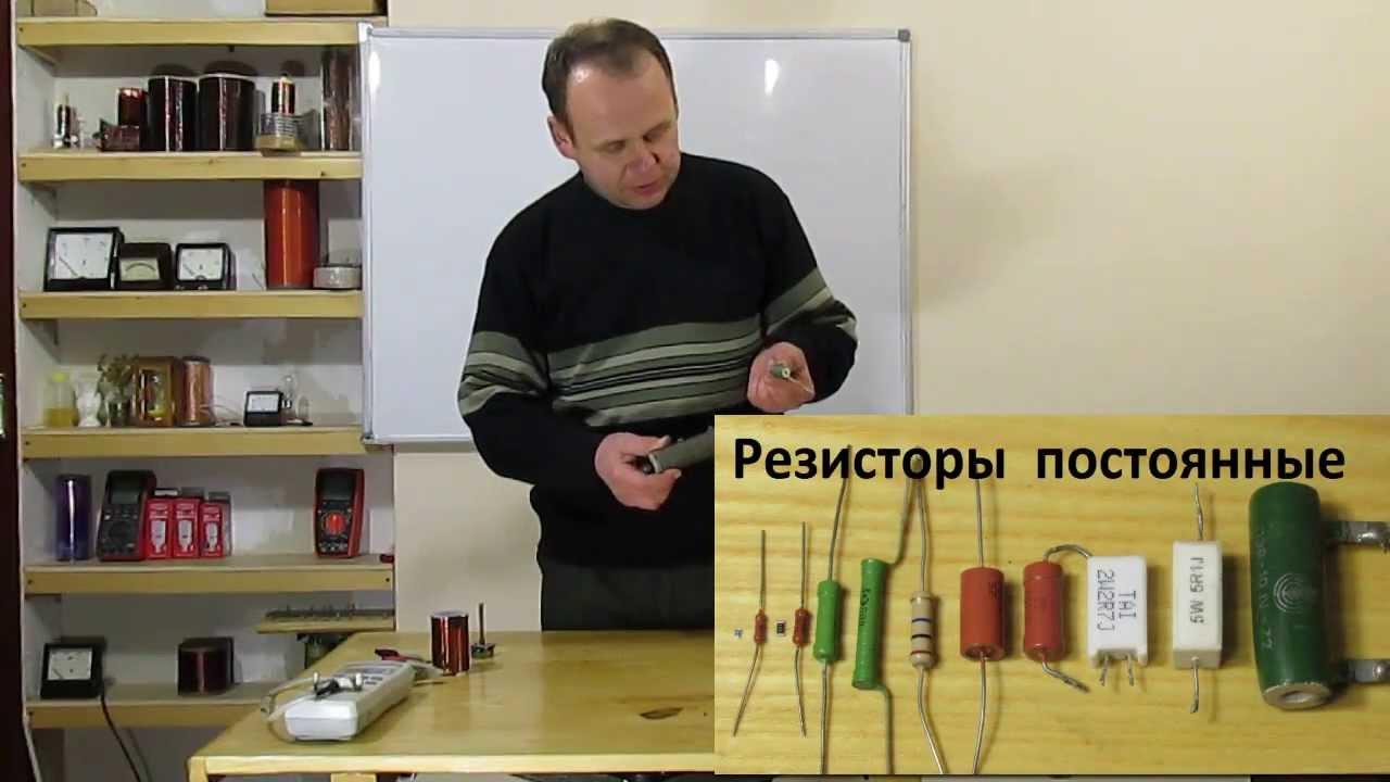 Что такое резистор и как работает
