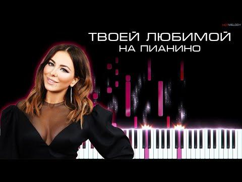 Ани Лорак - Твоей любимой   Кавер на пианино, Караоке, Текст