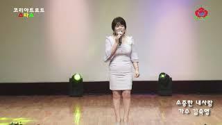 가수 김숙영 소중한 내사람  코리아스타쇼 코리아예술기획…