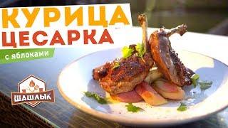 ЦЕСАРКА с яблоками 🍏 Как приготовить ШАШЛЫК из курицы в соевом соусе | Рецепт от шеф-повара