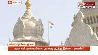 மக்களவை தேர்தல் : கர்நாடகாவில் பாஜக அமோக வெற்றி
