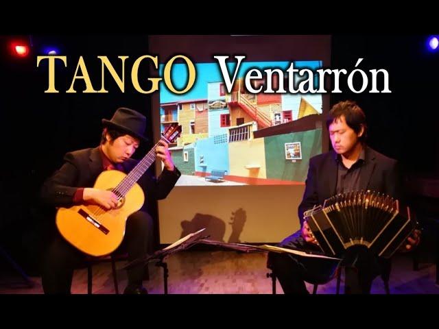 Ventarrón【タンゴ・グレリオMV】バンドネオン&ギター